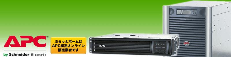 APC Smart-UPSシリーズ価格表