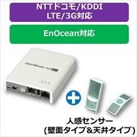 PLAT'HOME OpenBlocks IoT EX1 ACアダプタ付属 LTEモジュール(NTTドコモ/KDDI)搭載 + EnOceanモジュール搭載 + 人感センサー セット (OBSEX1G/ACB-dLB-ET9-OSW/OSC)画像