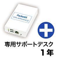 PacketiX VPN アプライアンス Standard (Server) 1年保証モデル ライセンス有り 基本サービス 1年間付
