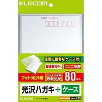 【キャンペーンモデル】ハガキ用紙/ケース付/光沢/80枚 10個セット