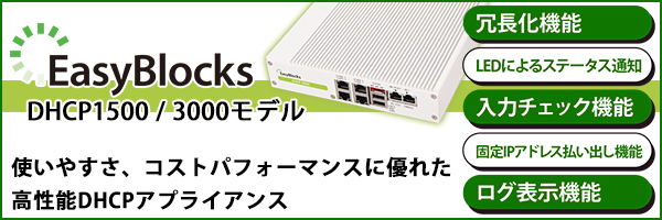EasyBlocks DHCPモデル